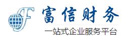 深圳报税退税代办-资质代办-进出口权代办服务-富信财务